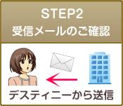 STEP2 受信メールのご確認