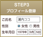 STEP3 プロフィール登録