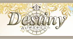 Destiny(デスティニー) - 人気急上昇の個別占いサイト