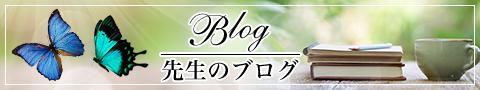 先生のブログはこちら
