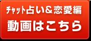 チャット占い&恋愛編の動画はこちら