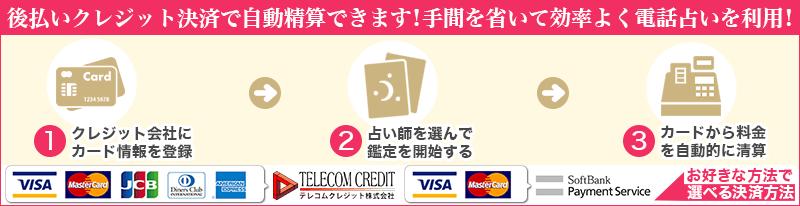 電話・メール・チャット占いデスティニーの後払いクレジット決済方法