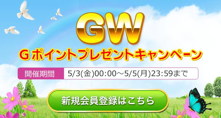 GW Gポイントプレゼントキャンペーン