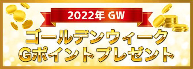 2019 GW ゴールデンウィークGポイントプレゼント